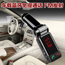 Cigarette lighter car bluetooth speaker phone bluetooth fm usb flash drive mp3 double usb charge