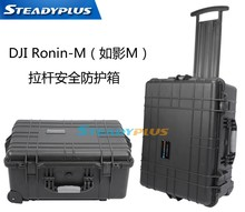 high quality waterproof DJI ronin M case protective box impact resistant protective case with custom EVA lining(China)