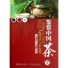 Chinese Tea Appreciate Book food snacks wine book Chinese Culture Books (English and Chinese editiion)(China)