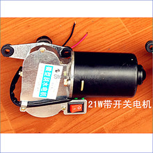 Electric wiper motor,Motorcycle electric motor car,12V 21w comes with the switch motor+Boneless Wiper,Free Shipping J14422