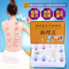 12pcs baofu pull out A vaccum apparatus Genuine thicken vacuum cupping acupuncture massage suction cup free shipping