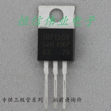 IRF1503   IR TO-220 N MOSFET 75A 30V  integrated circuit