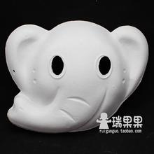Blank Environmental Paper Pulp Masks Animal Elephant Child DIY Fine Art Painting Programs 10pcs/lot Free shipping