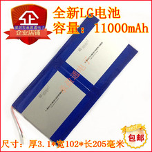 ONDA oBook 11 battery, oBook11 flat panel battery, large capacity substitution, 3.7V 11000 Ma(China)