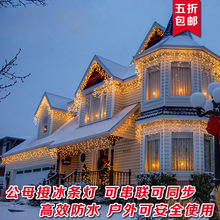 Led 16 meters x 0.65 meters ice bar lamp curtain lights lantern flasher lamp set decoration lamp