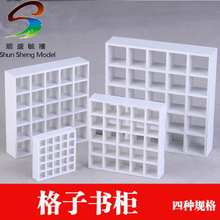 The sand table building model DIY materials shelf study interior furnishing articles 1/30 lattice bookcase(China)