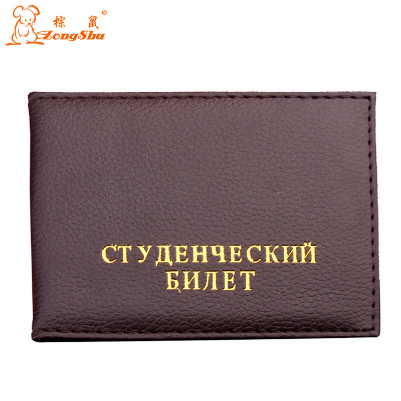 Zongshu Russian Student ID student card protection cover bag Student ID Litchi pattern case(China)