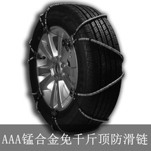 Chains CAR Roadway Safety Snow car tire slip chain, car slip chain manganese alloy slip chain manufacturers direct sales 2 tires(China)