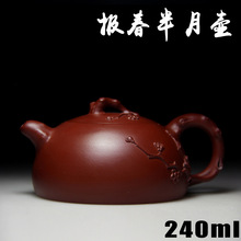 Top sale Authentic Yixing Zisha masters handmade teapot  Zhu Dahongpao tea pot 240ml kettle