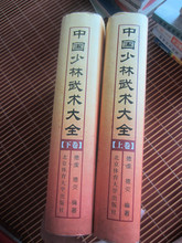 2pcs/set Shaolin valuable used book,Chinese Shaolin Wushu Daquan,Chinese Kung Fu martial art book(China)