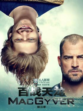 新百战天龙第三季
