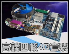 Free shipping High-end quad-core computer motherboard + CPU + DDR3 memory + motherboard fan kit