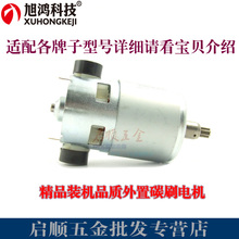 Lithium electric impact wrench motor motor 775VC universal motor can be changed carbon brush universal motor