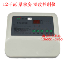 Sauna steam bath temperature control instrument, temperature control bath steam room thermostat 12KW\380V