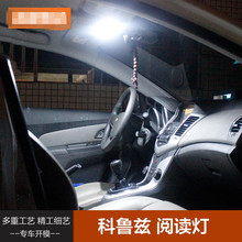 09-15 classic LED reading lights interior conversion special interior roof LED lighting for Cruze