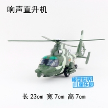 Gift for boy 23cm cool military fighter warplane helicopter plane alloy model game pull back children toy