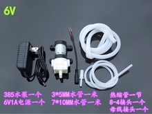 DC 6V 12V / circulation pump / water cooled laptop Small miniature water oil pump(China)