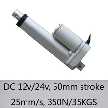 "DC12v/24v linear actuators 25mm/s 2""/50mm small stroke 350N/35kgs push load Hot Sales(China)"