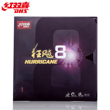 DHS Original Hurricane 8 Pips-In H8 Table Tennis Rubber Ping Pong Tenis De Mesa(Hong Kong)
