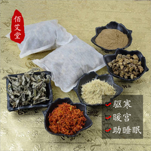 Wormwood feet bag Ai Ye safflower Chuanqiong dry ginger foot bath package Warming Artemisia package 10pcs(China)