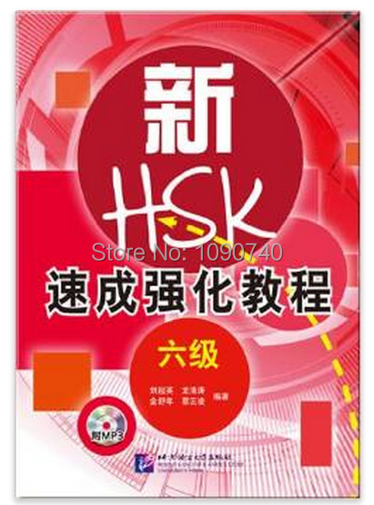 A Short Intensive Course of New HSK (Level 6)<br><br>Aliexpress