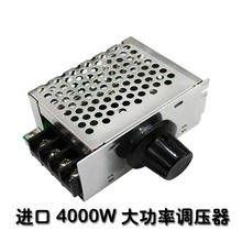 2 pcs 4000W Imported high power silicon controlled Electronic voltage regulator dimming speed governing thermoregulation