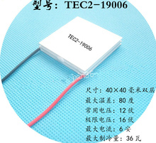 Double Layer Refrigeration piece TEC2-19006 12V6A Temperature difference 80 degrees Semi-conductor Thermoelectric Cooler
