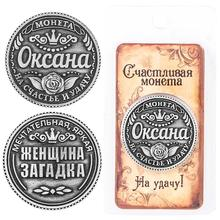 "promotional gift  feng shui antique coins copy Coin on the substrate ""Oksana"", 2.5 cm letter gift coins souvenir"