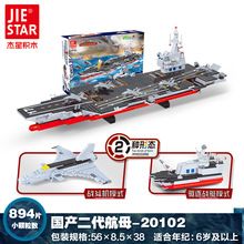 Fun Children's toy blocks are compatible with Legoes aircraft carrier model children's intelligence education toy blocks