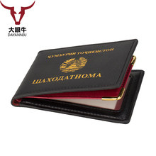Zongshu Tajikistan ID certificate combination genuine leather outer protection cover and PVC inner Tajik certificates permit(China)