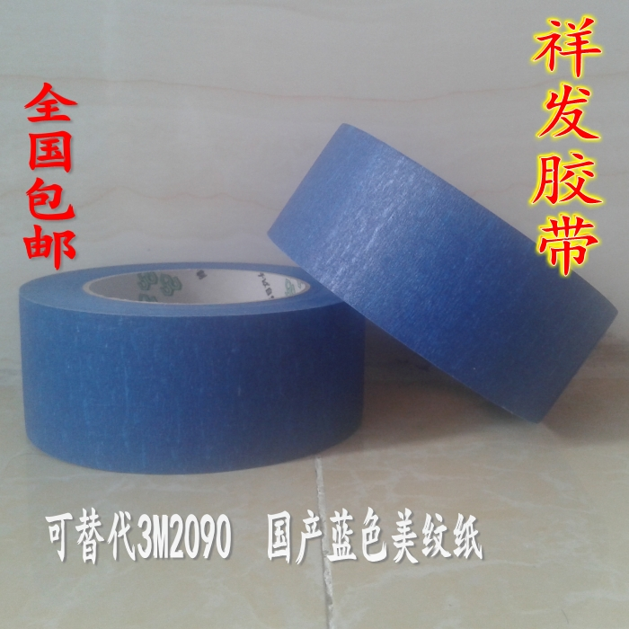 2090 blue tape for building plate bule bed print tape 48 mm width 54.8 meters length for Reprap 3D printer printing heated bed<br><br>Aliexpress