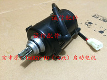 zongshen 150cc motorcycle engine zs150gy-10 cdi unit voltage electric starter start motor rectifier ignitor coil free shipping(China)