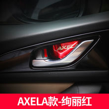 For Mazda 3 Axela Stainless steel Inner door bowl stickers 4 pieces/set