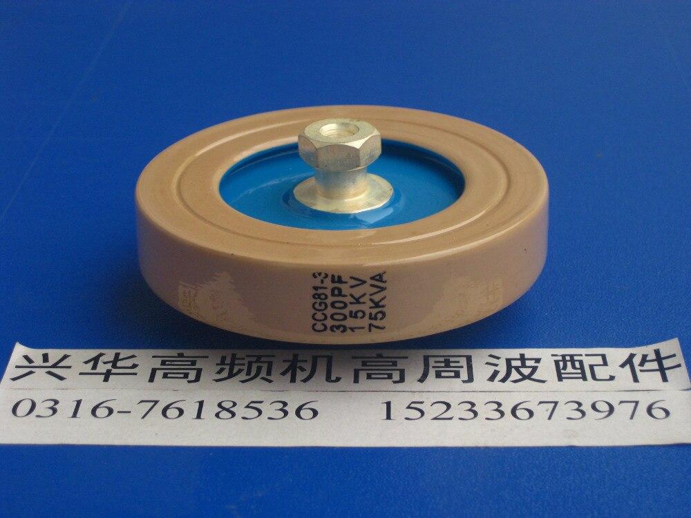Round ceramics Porcelain high frequency machine  new original high voltage CCG81-3 300PF 15KV 75KVA   free shipping<br><br>Aliexpress