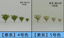 100pcs/lot 4cm ABS plastic mini scale model trees for railroad model train layout(China)