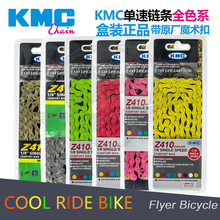 KMC Z410 Single speed bicycle chain color chain 1/2 * 1/8 * 112L bike single speed tooth plate dead fly bike road bicycle chain