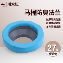 Submarine toilet, flange sealing ring, toilet fittings, universal odor seal, viscose mud washer, leak proof
