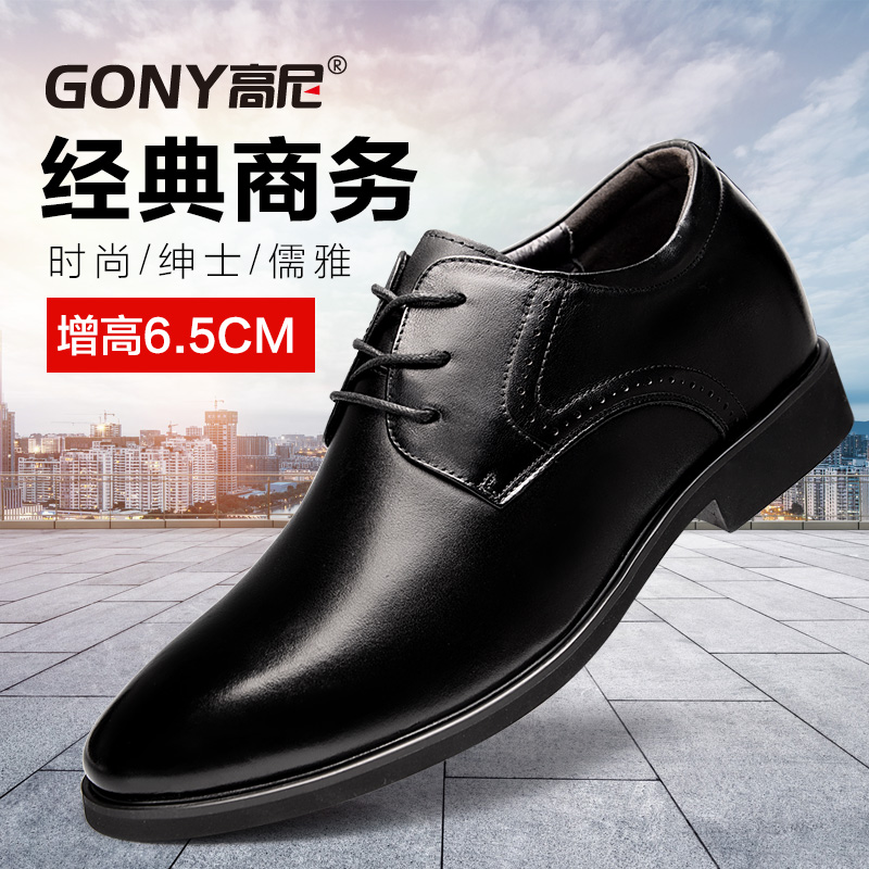 Elevator leather male genuine leather commercial invisible increased mens 6cm male elevator shoes elevator shoes mens 6cm <br><br>Aliexpress