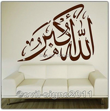 Y001 FREE SHIPPING High quality Islamic Muslim art MashaAllah Islamic Arab product not print Calligraphy Wall art sticker(China)