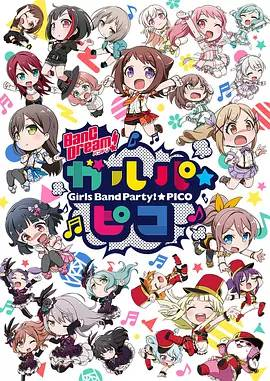 BanG Dream! !☆PICO