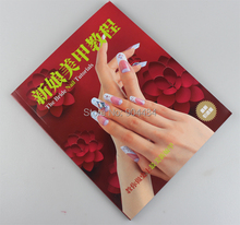 Nail Nails Beauty Salon Equipment Art Book Tools UV Gel Polish Display Show Manicure Full Colors Ongle Nagels Magazine Books 712(China)
