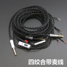 Four strands Braided twist headphone cable diy headphone cable Fever line