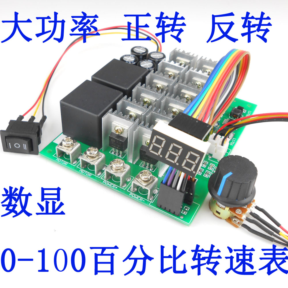 DC 12V 24V 36V 48V brush motor motor speed switch two-way down switch digital display 60A<br>