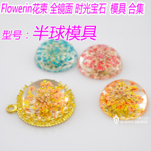 Flower Invitation Hemisphere Mould _ DIY handmade flower hemisphere transparent silicone mold gemstone jewelry collection(China)