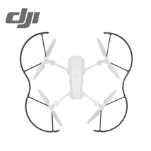 DJI Mavic Pro Propeller Guard ( Compatible with 8330 Propellers ) for Mavic Quadcopter Camera Drone Original Accessories Part
