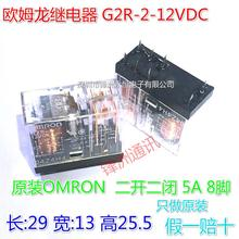 New original Omron Power PCB Relay 12V G2R-2-12V Two open two closed 5A 8 feet g2r-2 12v relay 5a 8pin 10pcs Free shipping