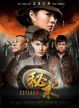 秘术(2014)