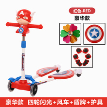 children's scissors foot four wheel vehicle swing flash breaststroke scooter kids bike(China)