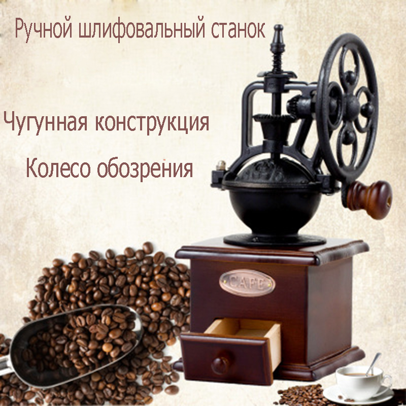 Ferris Wheel Design Vintage Hand Coffee Grinder With Ceramic Movement Retro Wooden Coffee Mill For Home Decoration sokany<br>