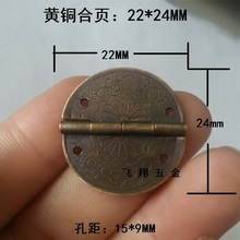 22*24MM 20pcs Round copper hinge antique jewelry wooden box cabinet hinges hardware accessories wholesale